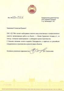 """ОАО """"ТД ГУМ"""""""