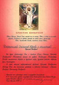 И.О. Наместника мужского монастыря  в честь Владимирской иконы  божией Матери игумен Никитарий